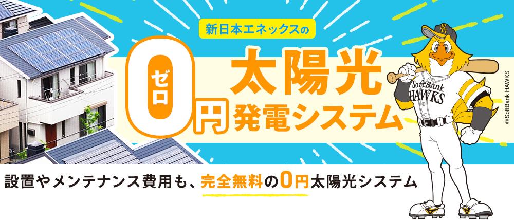 画像:新日本エネックスの0円太陽光発電システム!設備やメンテナンス費用も完全無料!