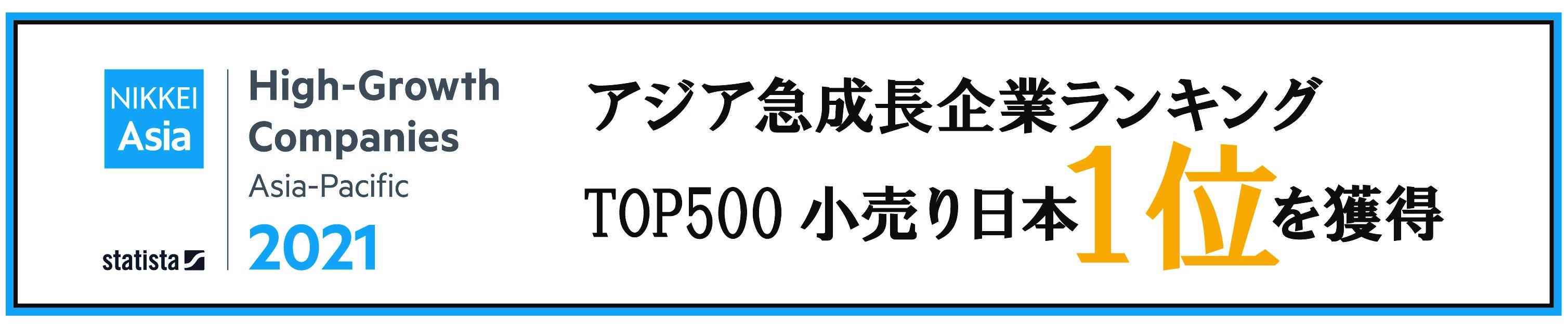 画像:アジア急成長企業ランキングTOP500小売り日本1位を獲得