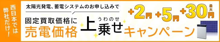 画像:売電価格を上乗せできるのは西日本で新日本エネックスだけ!