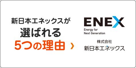 新日本エネックスが選ばれる3つの理由