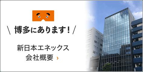 新日本エネックス 会社概要