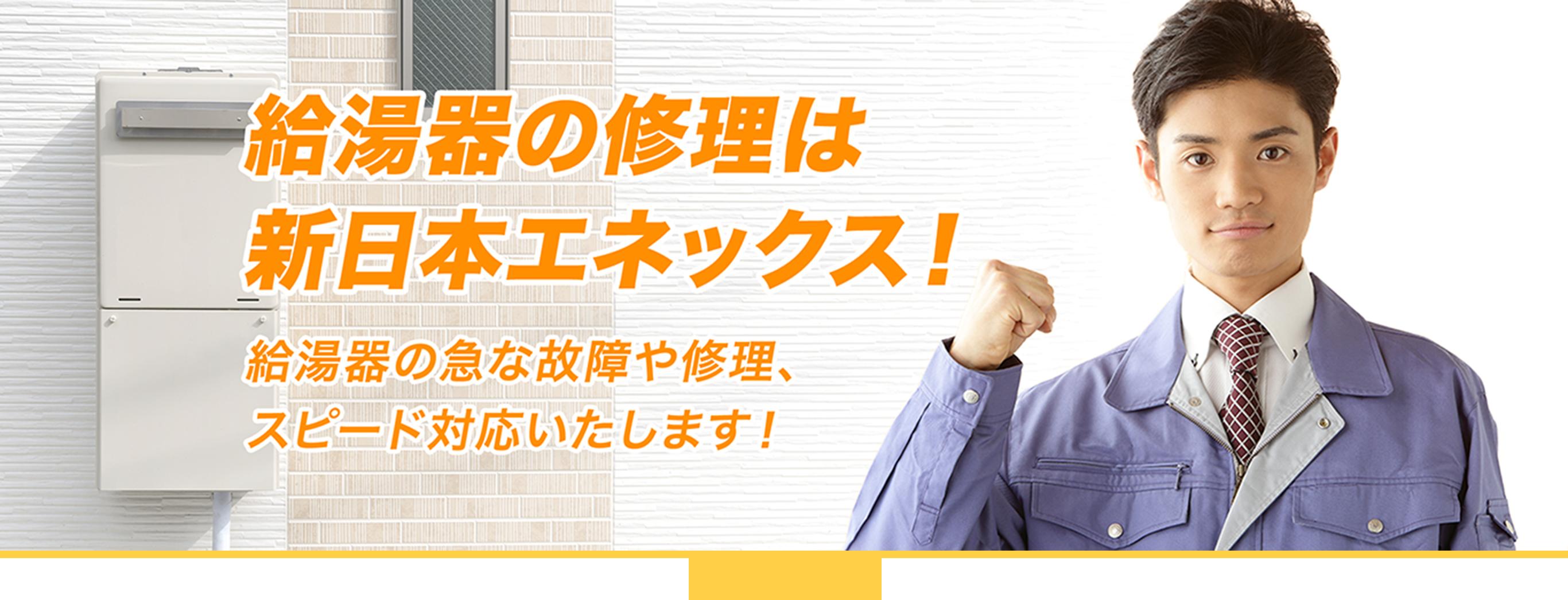 給湯器の修理は新日本エネックス 給湯器の急な故障や修理、スピード対応いたします!