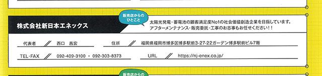 月刊スマートハウス別冊 蓄電池専門誌 リチャージ No.3