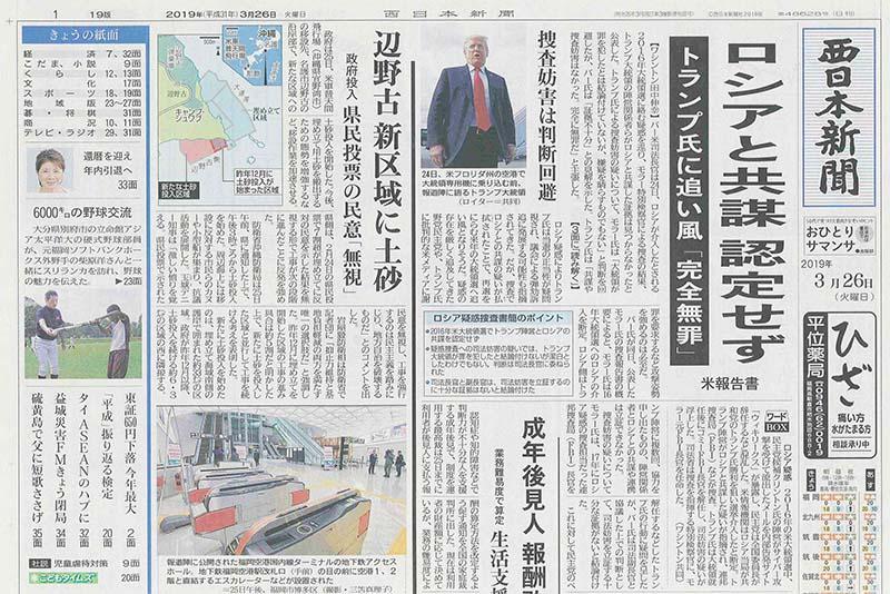 3/26の西日本新聞に掲載されました