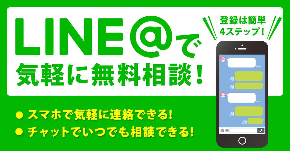 LINE@で気軽に無料相談
