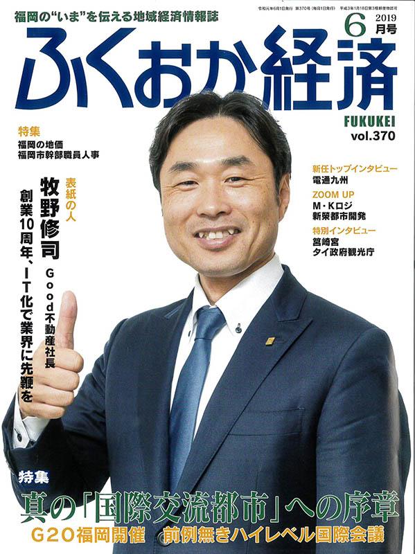 ふくおか経済6月号に掲載されました!