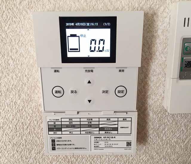 朝倉郡のA様邸にてオムロンの蓄電池設置しました。リモートコントローラです。