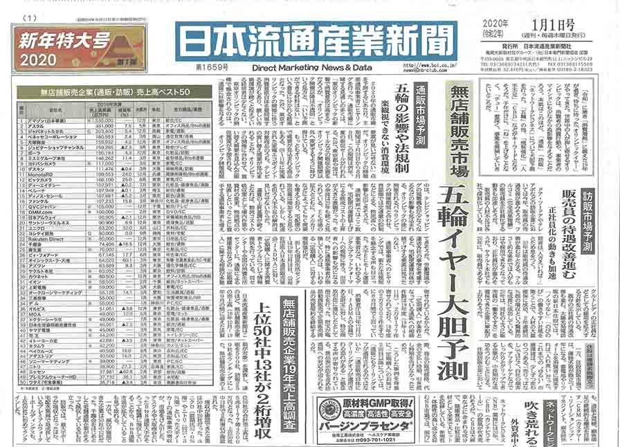 日本流通新聞2020新年特大号に掲載されました