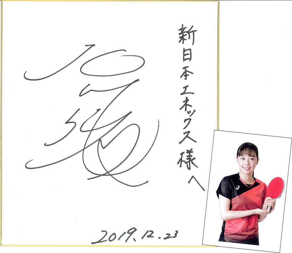石川佳純さんからサインいただきました!