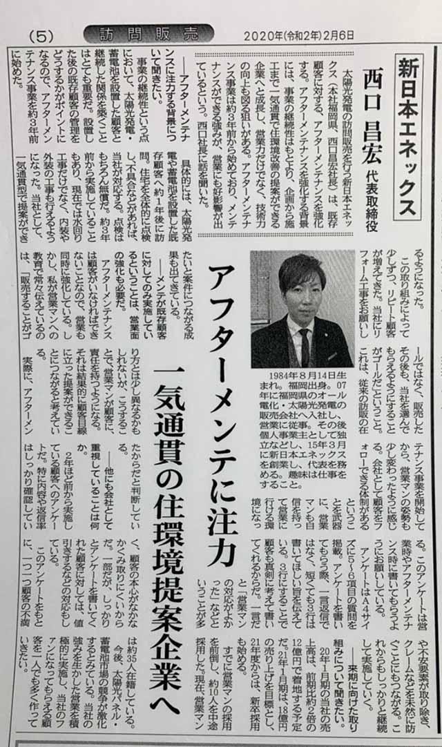 日本流通産業新聞に掲載