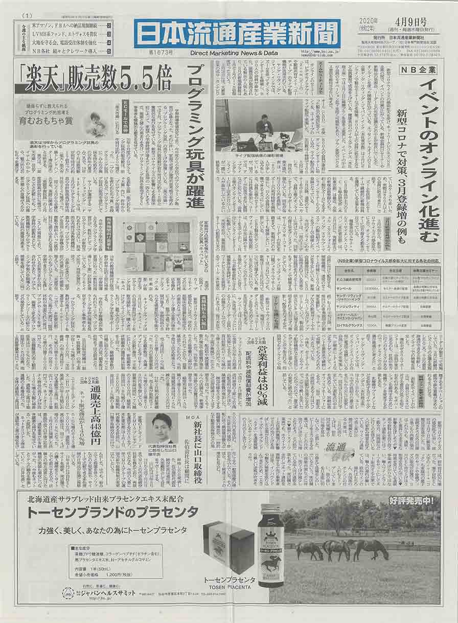 4月9日号の日本流通新聞表紙