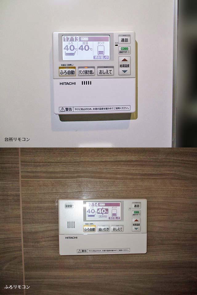 久留米市のT様邸にて日立のエコキュート設置しました。ふろリモコンと台所リモコンです。
