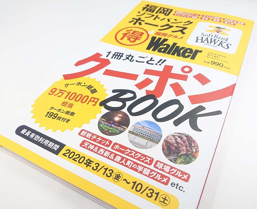 福岡walkerクーポン