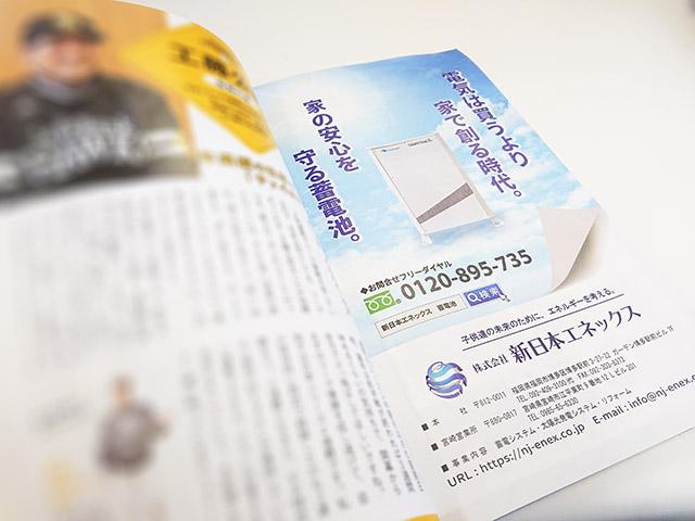 福岡walkerクーポンに広告掲載されています