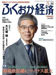 ふくおか経済2020年5月号表紙