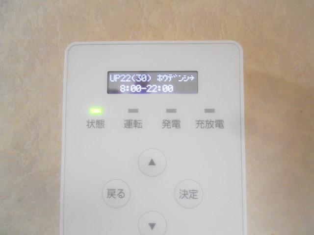 佐賀県佐賀市のM様邸にて、蓄電システムの設置をしました≪蓄電システム用ゲートウェイ≫