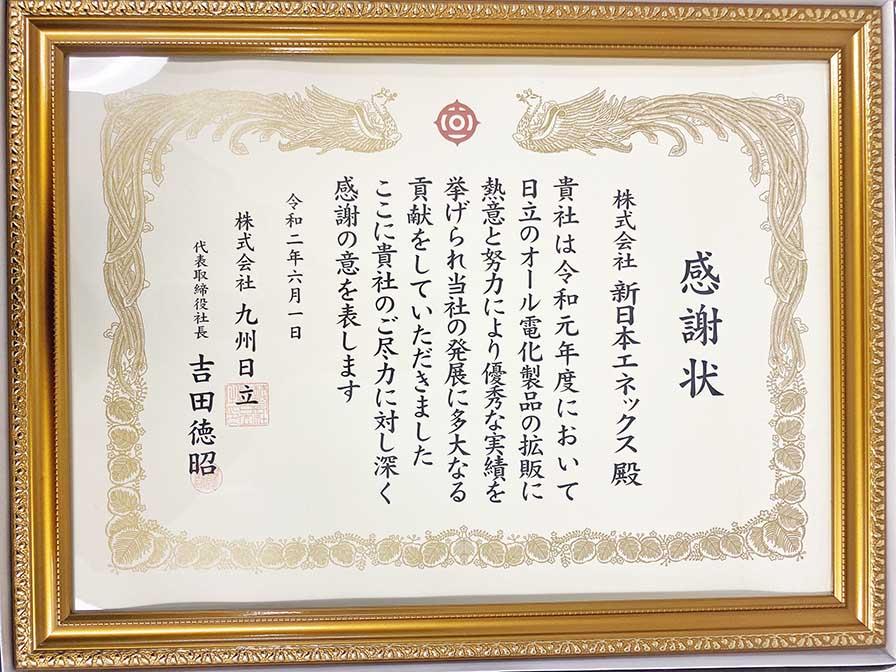 九州日立様より感謝状をいただきました!
