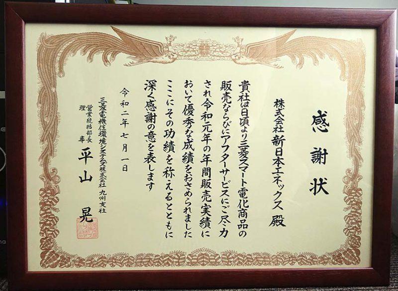 三菱電機住環境システムズ株式会社様より感謝状をいただきました!
