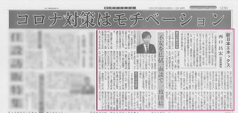 日本流通産業新聞夏季特大号