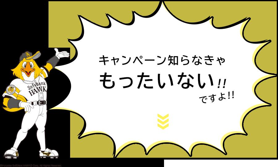 画像:キャンペーン知らなきゃもったいない!!