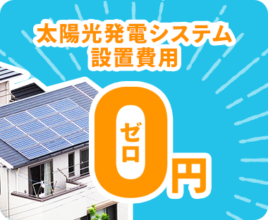 太陽光発電システム 設置費用0円