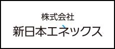 画像:新日本エネックス