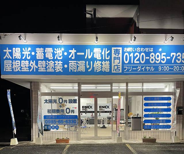 新装した宮崎営業所の夜の外観