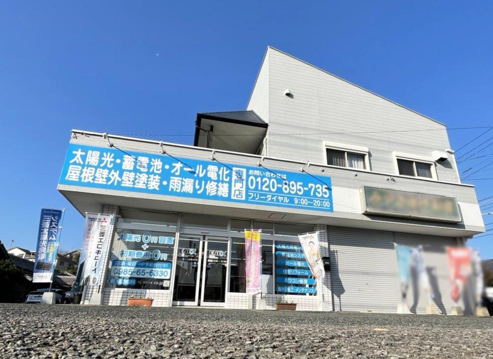 新装した宮崎営業所の外観