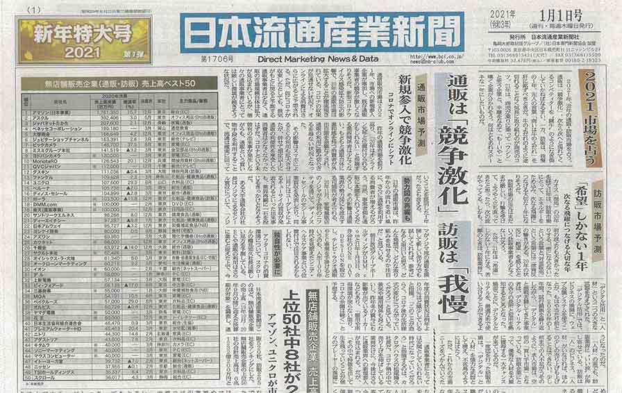 日本流通産業新聞新年特大号のランキングに新日本エネックスが掲載されました!