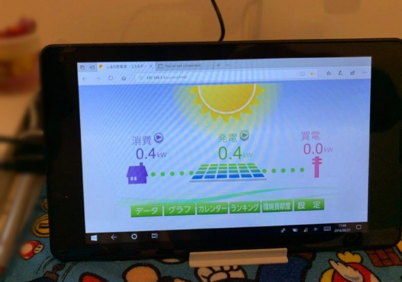 福岡県直方市のK様邸にて、太陽光システムを設置しました!