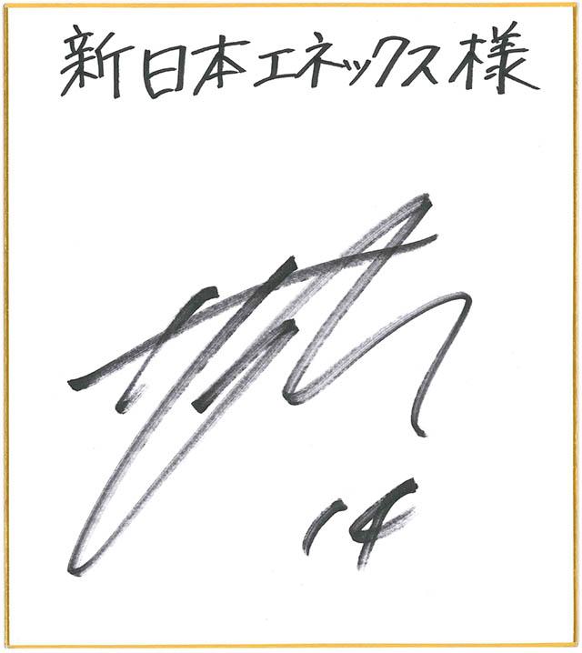 サッカー日本代表の冨安選手からサイン色紙をいただきました!