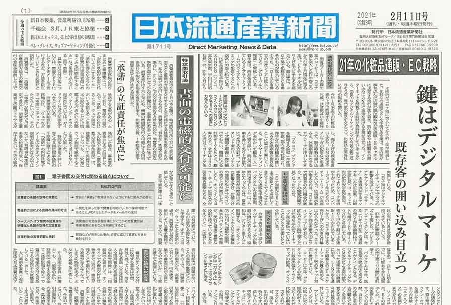 日本流通産業新聞2月11日号の記事が掲載されました!