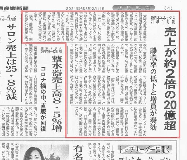 日本流通産業新聞2月11日号4項に新日本エネックスの記事が掲載されました!