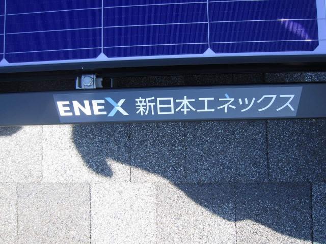 佐賀県のG様邸にて、太陽光発電システムの設置をしました≪施工後≫会社ロゴ