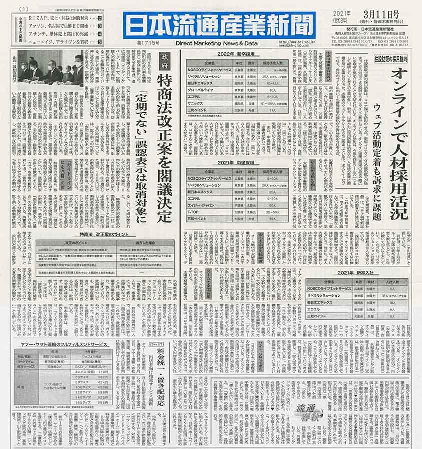 日本流通産業新聞3月11日号に掲載