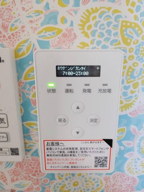 長崎県のM様邸にて、蓄電システムを設置しました≪ゲートウェイ≫