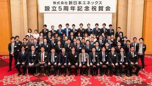 新日本エネックス設立5周年記念祝賀会&2019年度表彰式